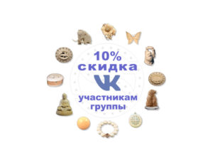 Скидка друзьям ВКонтакте