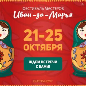 """Read more about the article NGS Masters на Фестивале Мастеров """"Иван да Марья"""""""