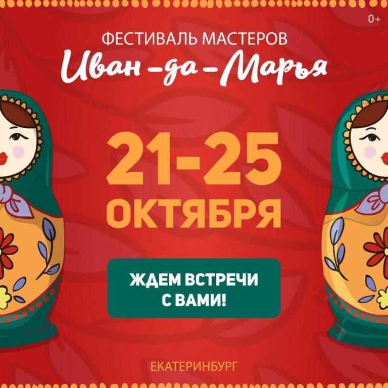 """NGS Masters на Фестивале Мастеров """"Иван да Марья"""""""