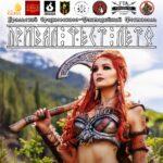 Участвуем в Крупнейшем Уральском Средневеково-Фэнтезийном Фестивале Творчества